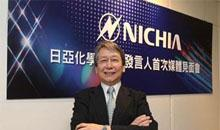 Taiwan Japan LED makers to face price competition from China says Nichia executive